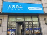 天天拍车上海合川路分店